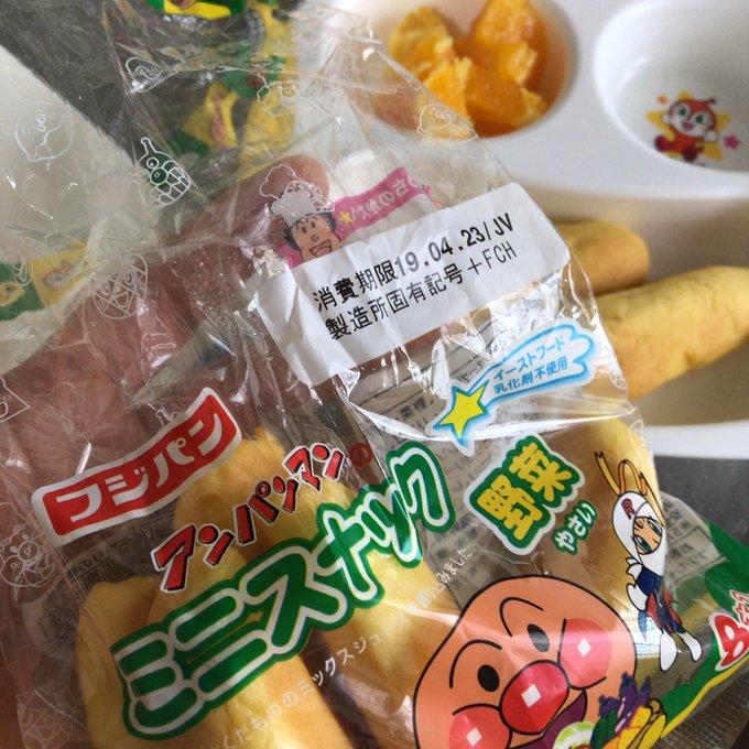 野菜いり アンパンマンパン