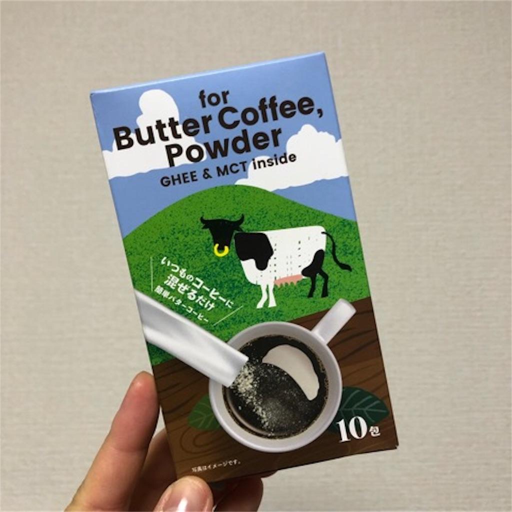 カルディ バターコーヒー 口コミ