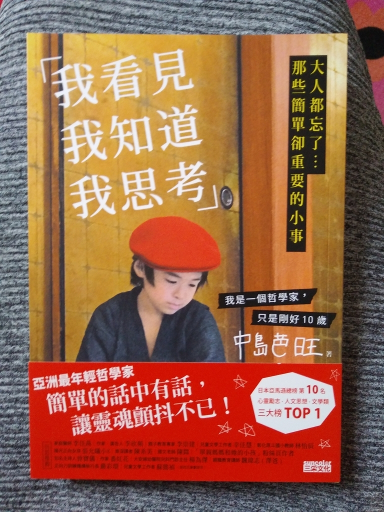f:id:manmaru_hanako:20171017220749j:plain