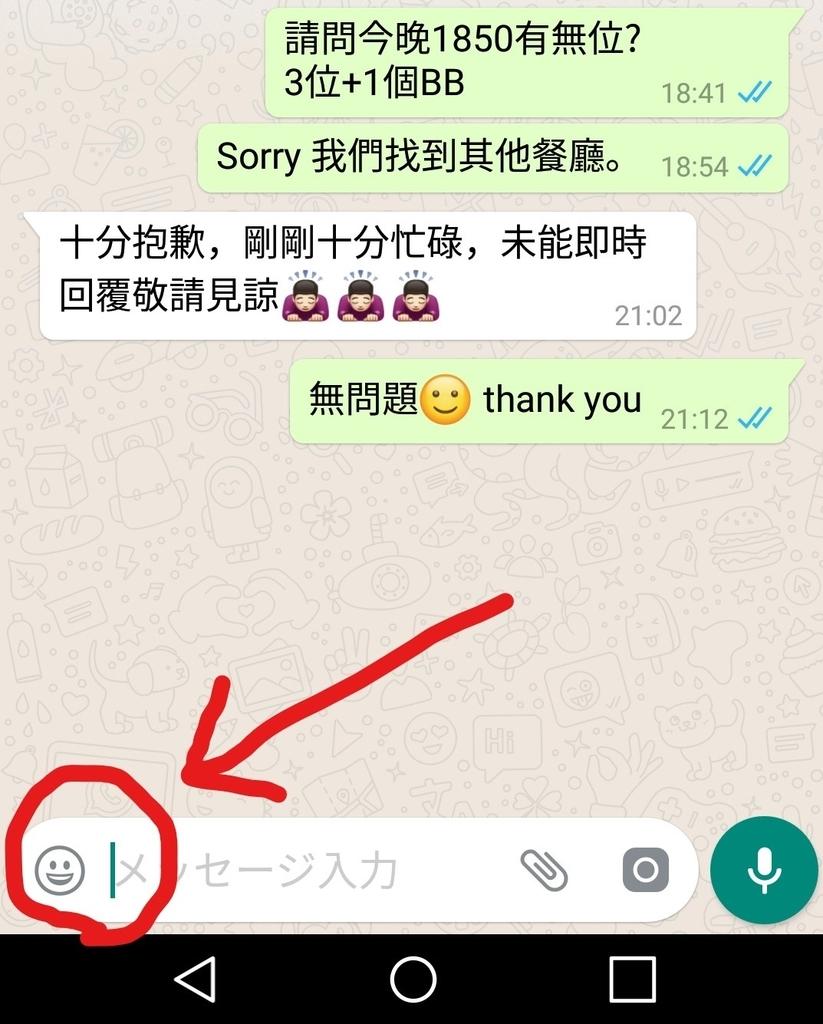 f:id:manmaru_hanako:20181111221615j:plain