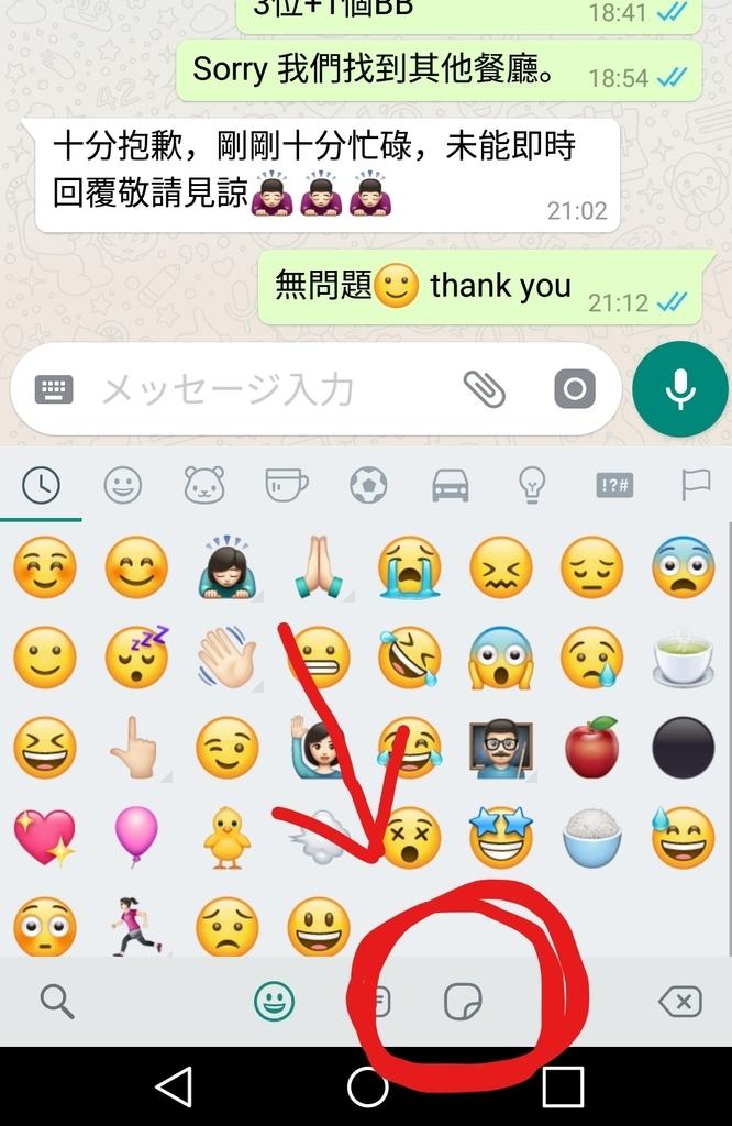 f:id:manmaru_hanako:20181111221813j:plain