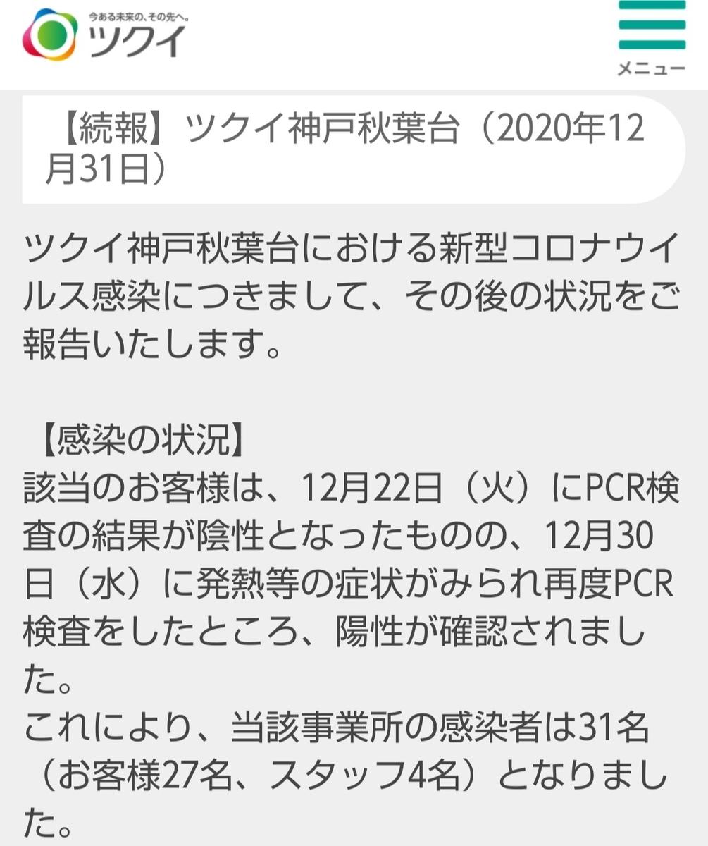 f:id:manmaruheart:20210101174748j:plain