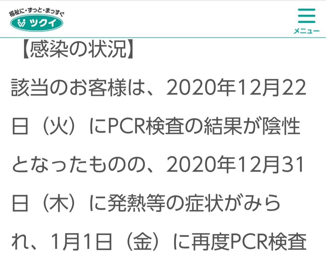 f:id:manmaruheart:20210102150621j:plain
