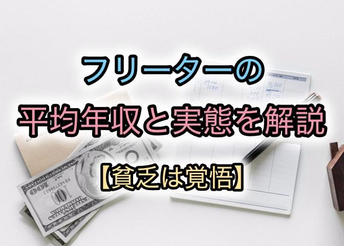 フリーターの平均年収と実態を解説【貧乏は覚悟】