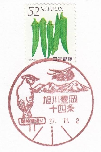 Asahikawatoyooka14