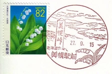 Bihoroekimae