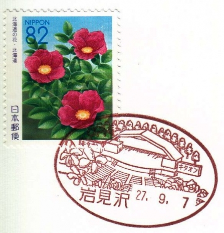 Iwaizawa