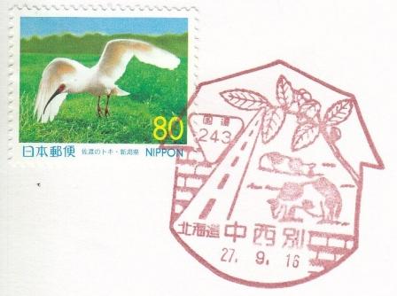 Nakanishibetsu