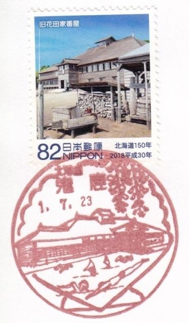 Onishika
