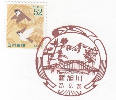 Shinasahikawa_27928