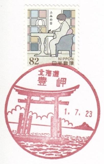 Toyosaki