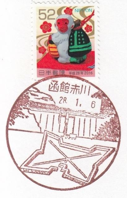 Akagawa