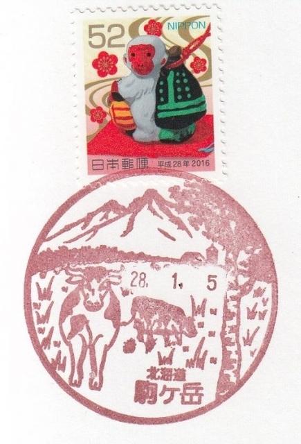 Komagatake