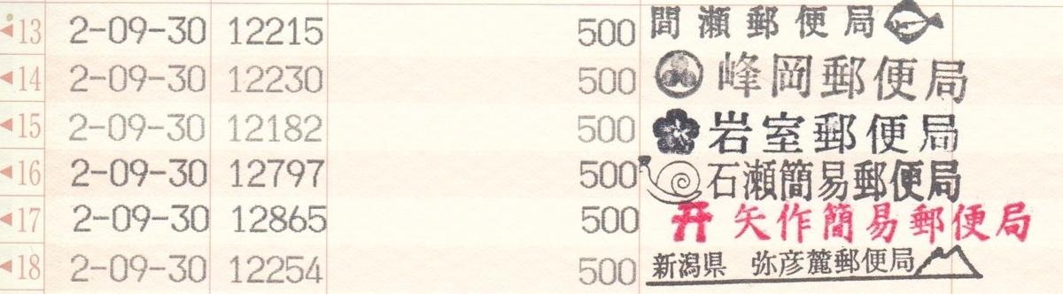 f:id:manok-rosen:20201004233528j:plain