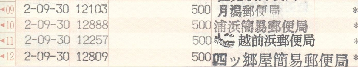 f:id:manok-rosen:20201004233636j:plain