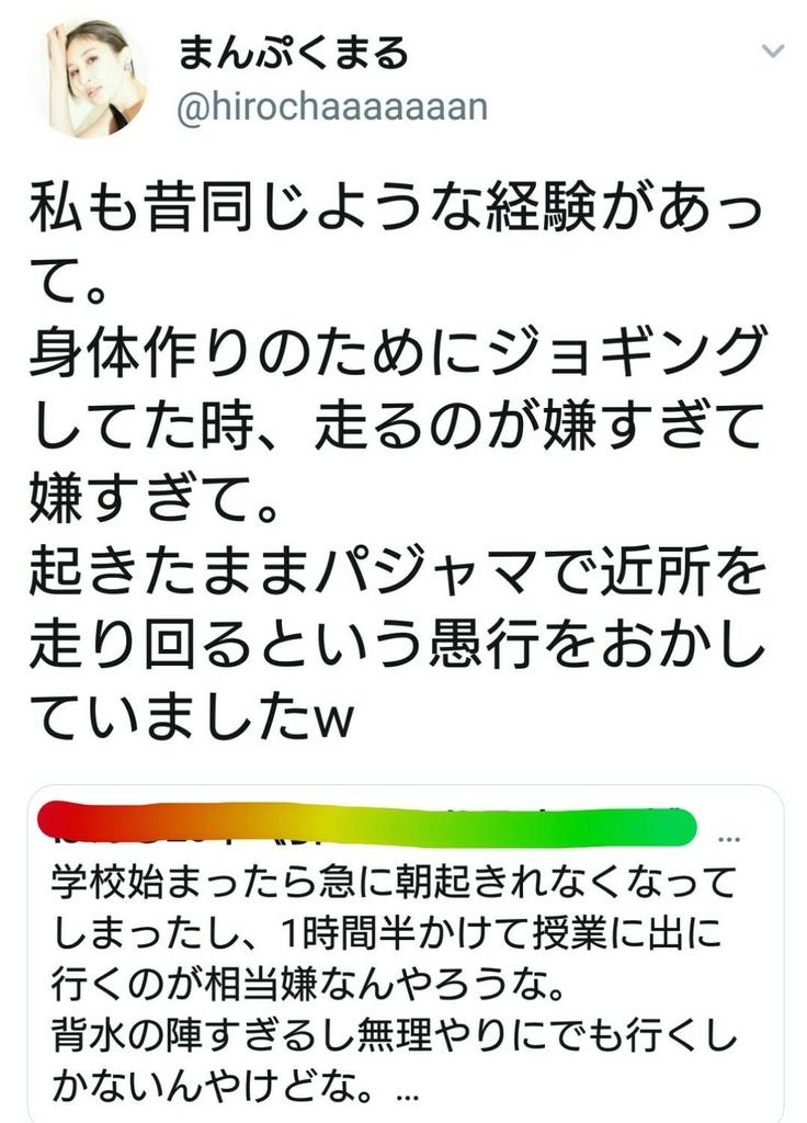f:id:manpukumaru1:20180930151218j:plain