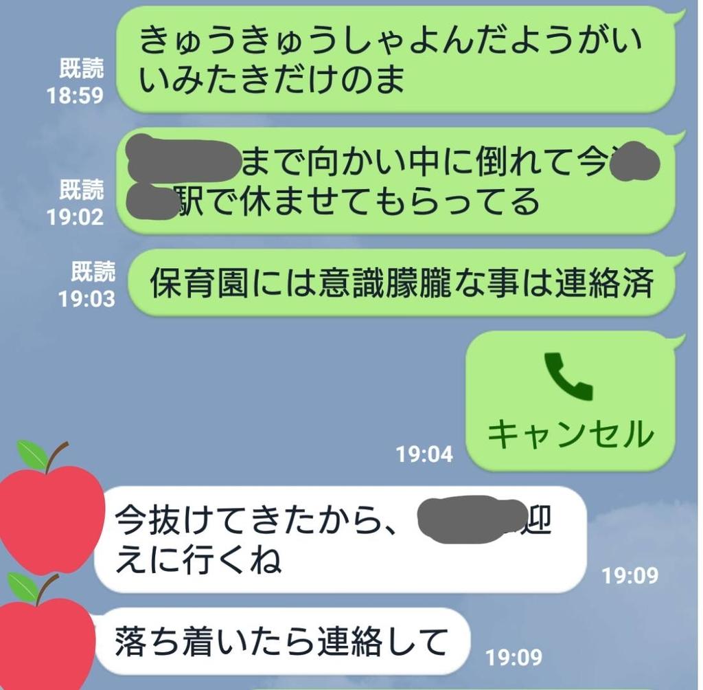 f:id:manpukumaru1:20180930193658j:plain