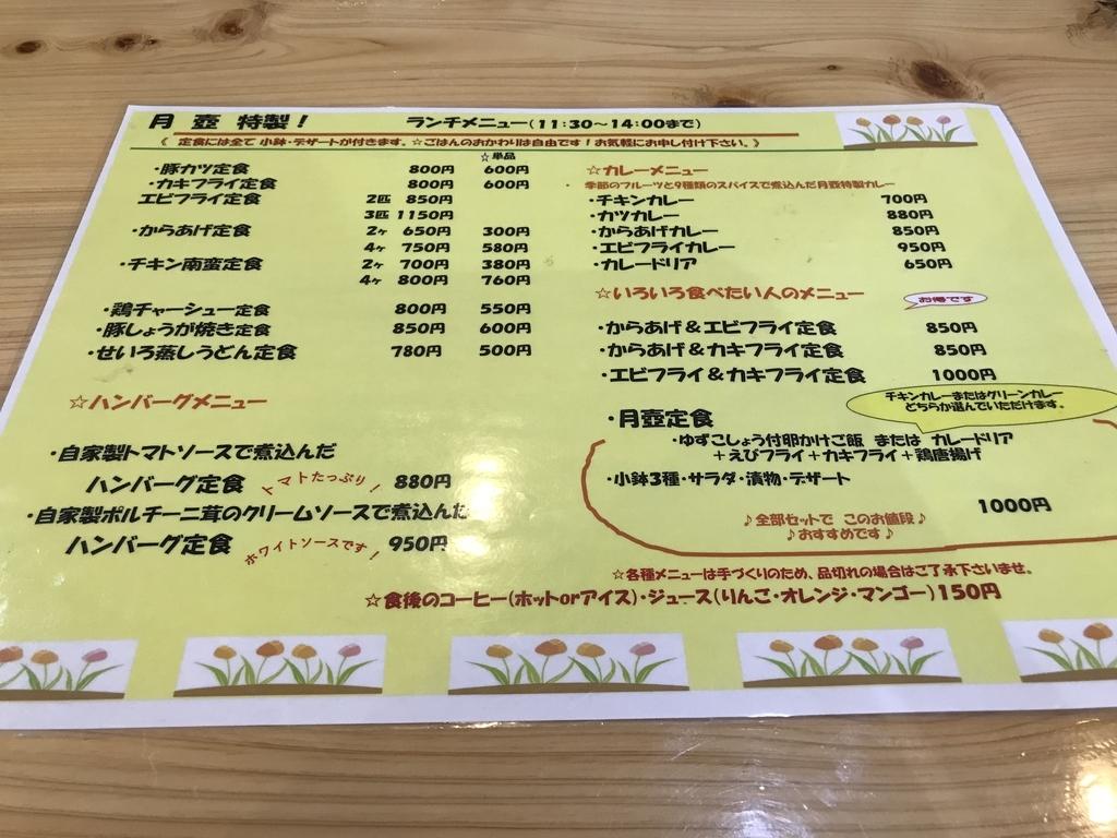f:id:mantachang:20181009205820j:plain