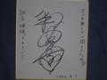 釈由美子さんサイン色紙