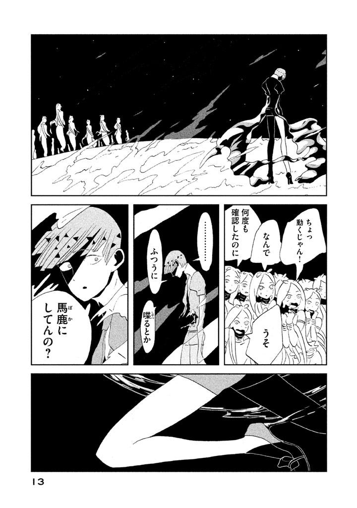 宝石 の 国 ネタバレ 82 『君に届け 30巻』最終巻のあらすじから結末まで!ネタバレ...
