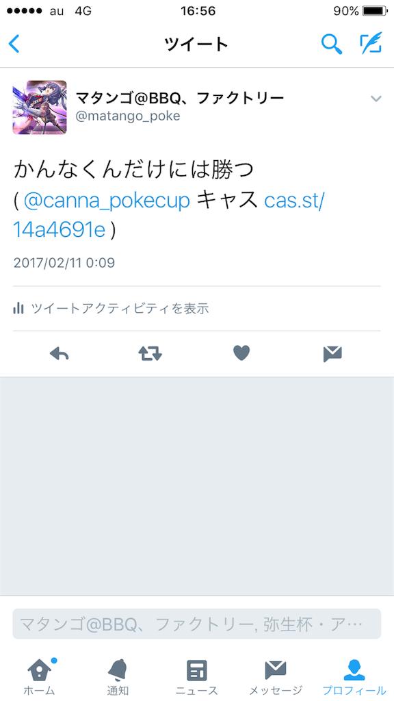 f:id:manusa_fftcg_2444162:20170411165649p:image