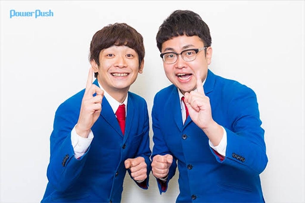 f:id:manzaisuki:20200810204131j:image