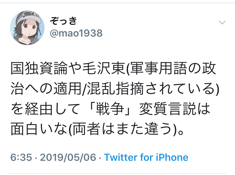 f:id:mao1938:20190601071917j:plain