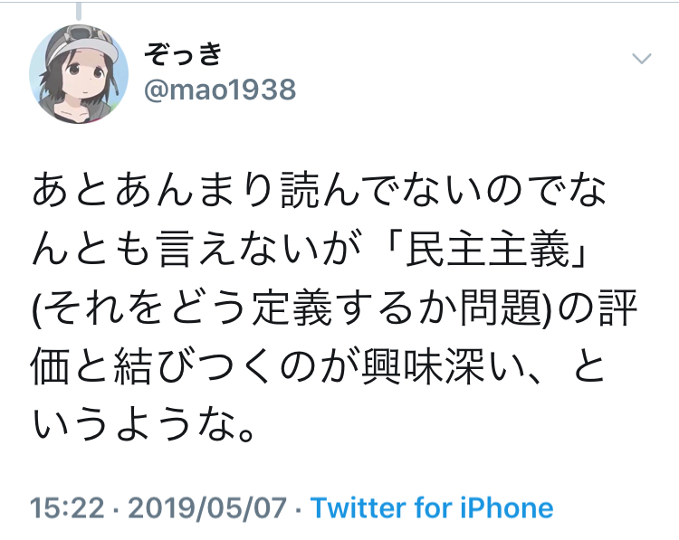 f:id:mao1938:20190601071929j:plain