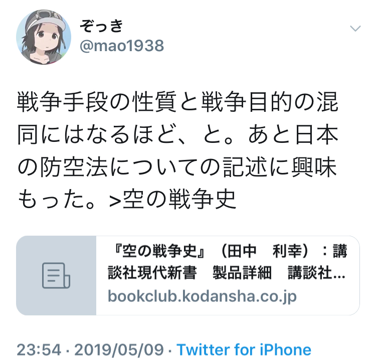 f:id:mao1938:20190601130009j:plain