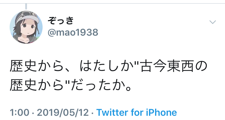 f:id:mao1938:20190601130822j:plain