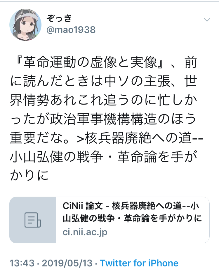 f:id:mao1938:20190601131153j:plain