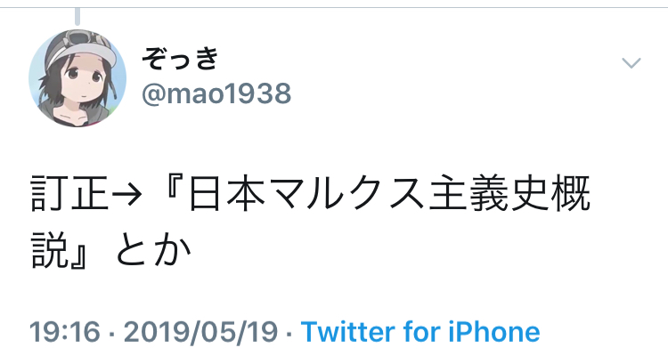 f:id:mao1938:20190601131230j:plain