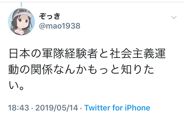 f:id:mao1938:20190601131330j:plain