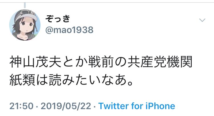 f:id:mao1938:20190601185932j:plain