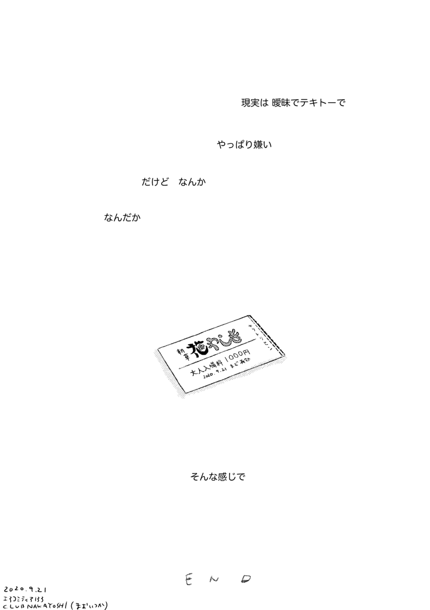 f:id:maoitsuka:20201226061235p:plain