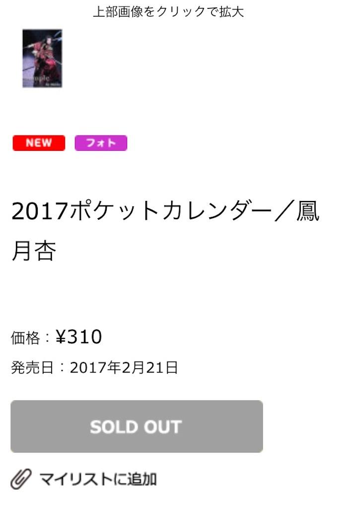 f:id:maoyamaguchi6:20170222075045j:image