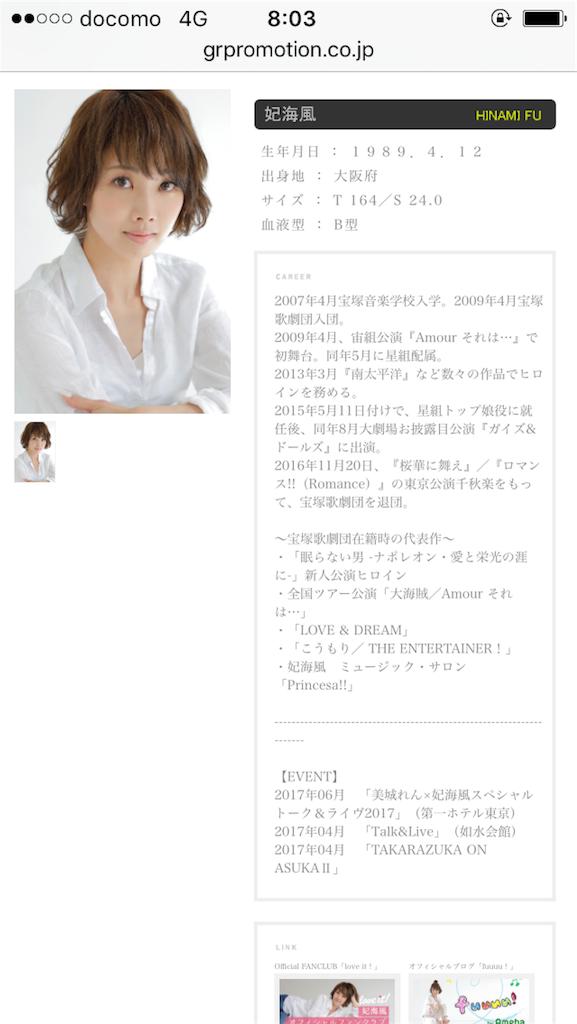 f:id:maoyamaguchi6:20170413080337p:image