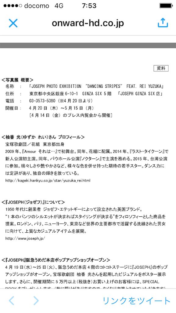 f:id:maoyamaguchi6:20170419075433p:image