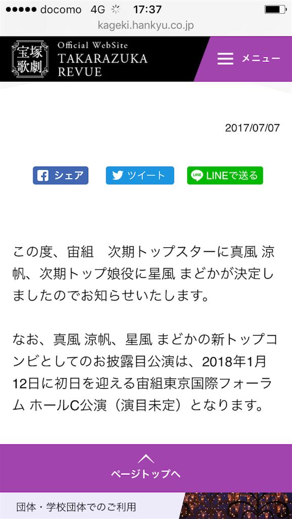 f:id:maoyamaguchi6:20170707173713p:image