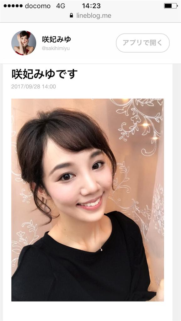 f:id:maoyamaguchi6:20170928142318p:image
