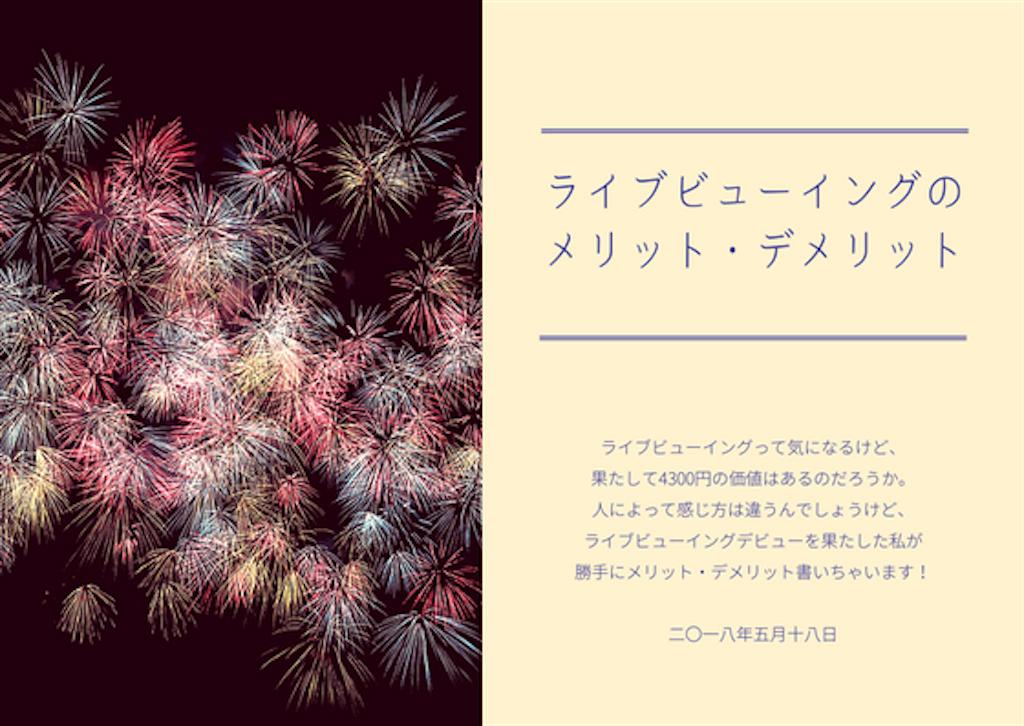 f:id:maoyamaguchi6:20180517190618p:image