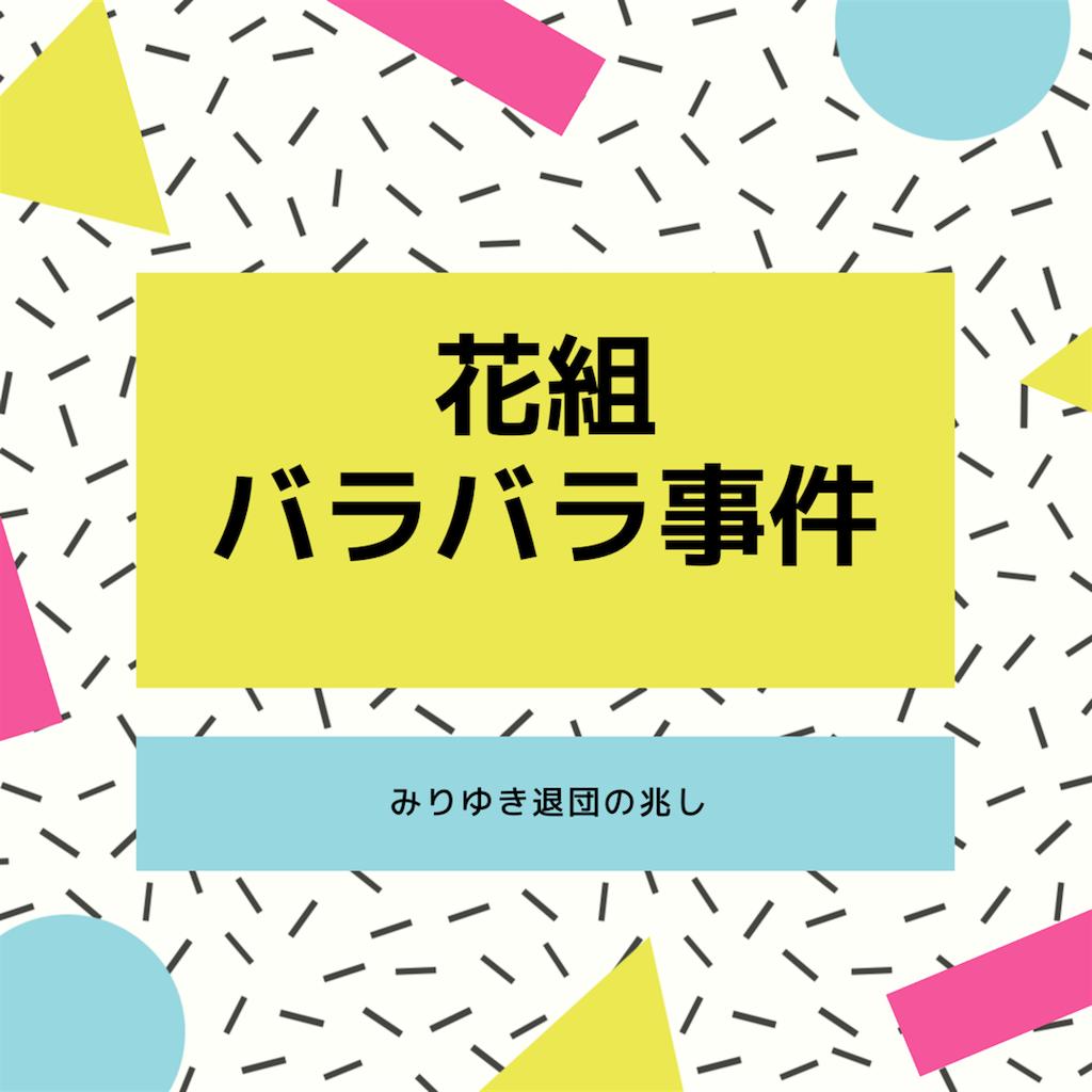 f:id:maoyamaguchi6:20180529210714p:image