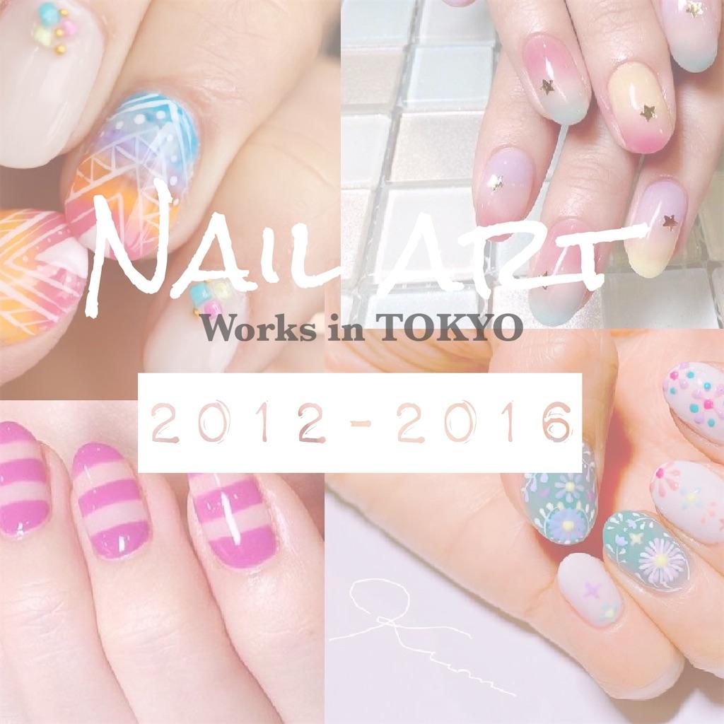 2012-2016Nail Artまとめました。
