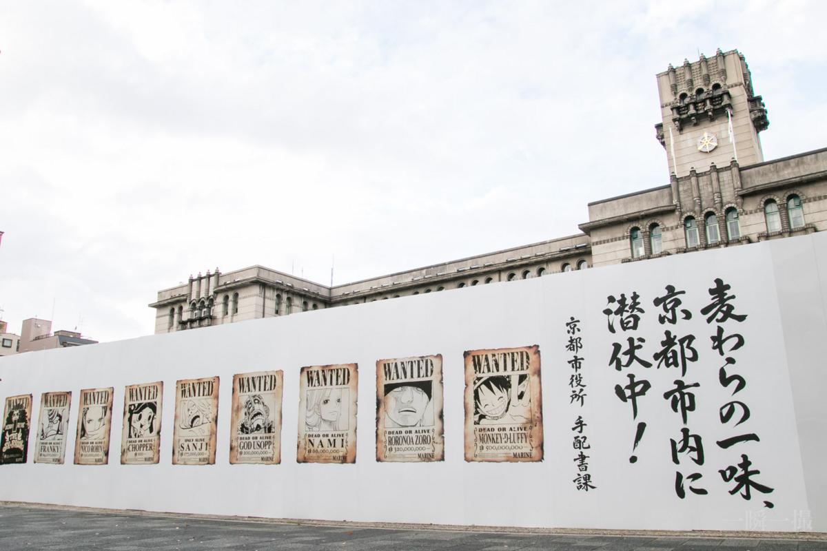 ワンピース もうひとつのワノ国 京都市役所