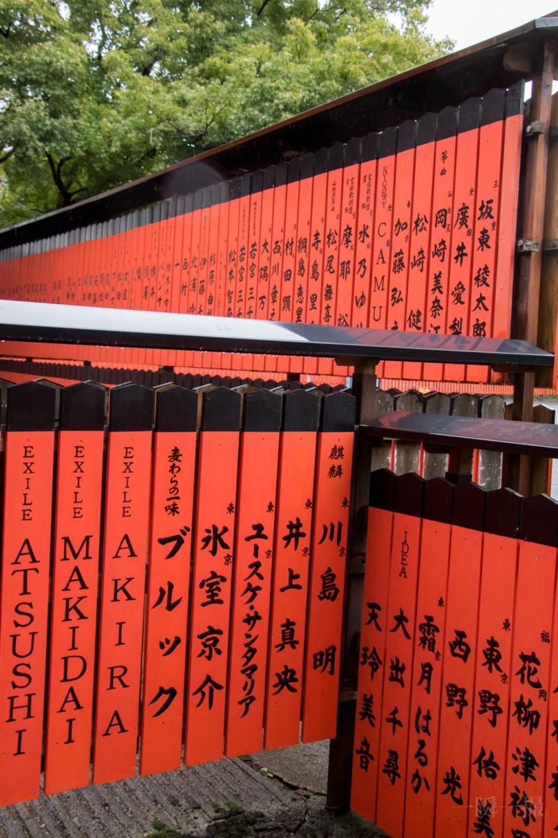 車折神社 ブルック 玉垣