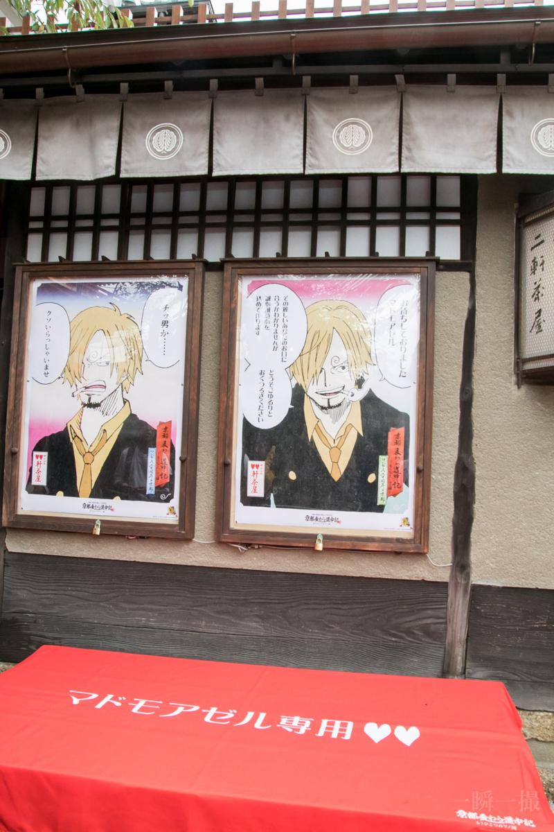 二軒茶屋 サンジ ポスター