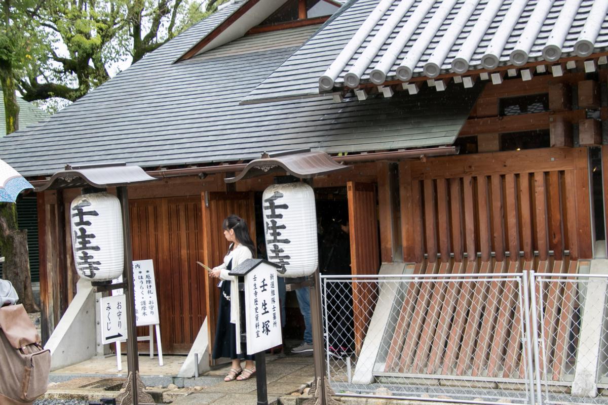 壬生寺 京都
