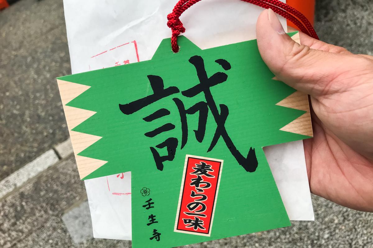 壬生寺 ゾロ 絵馬