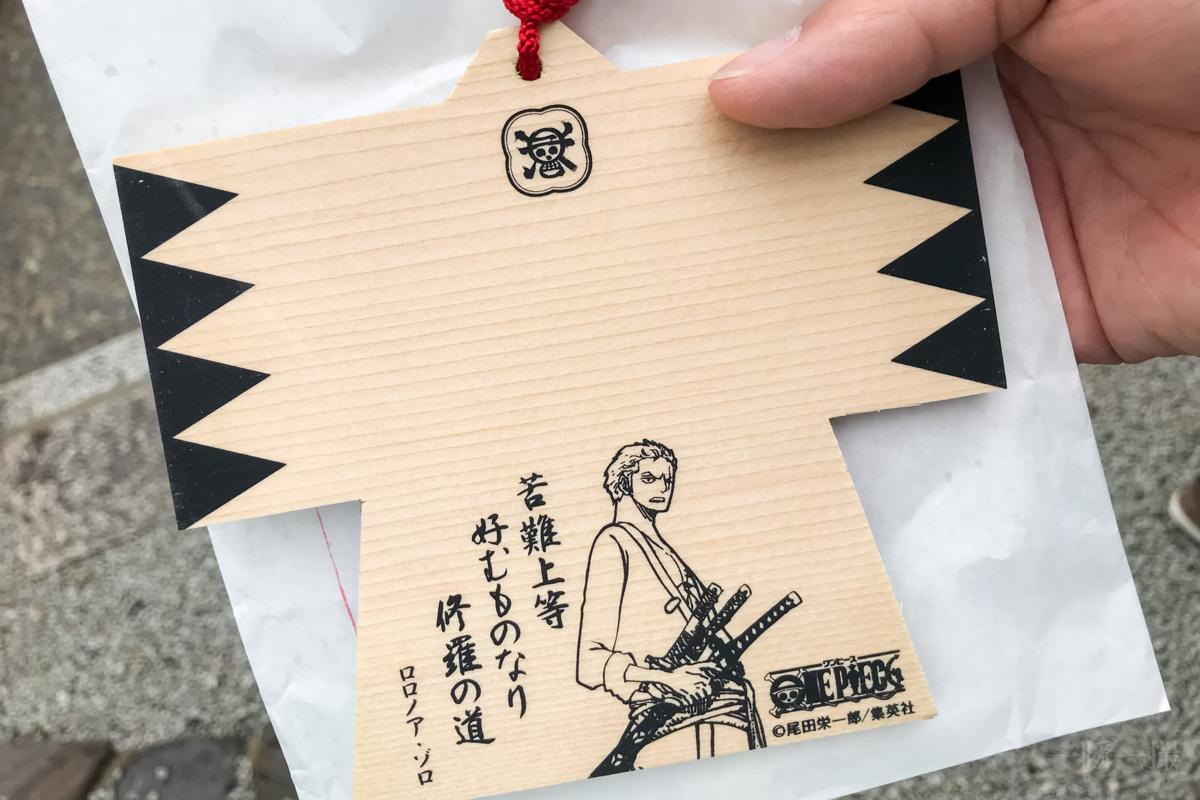 壬生寺 ゾロ グッズ
