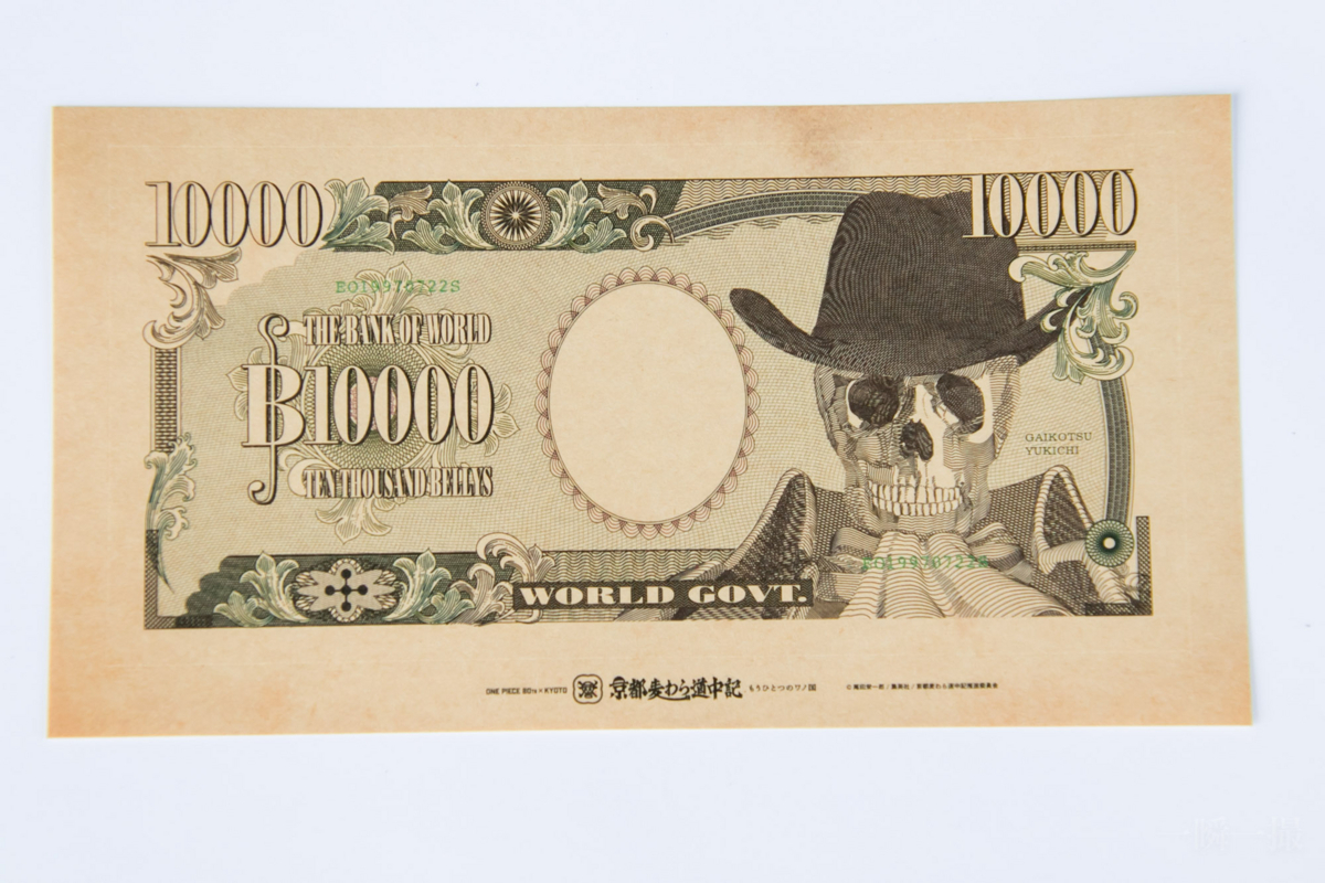 もうひとつのワノ国 報酬 1万ベリー